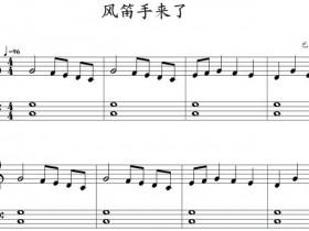 小汤2《小夜曲》《风笛手来了》《从前》  第13节课