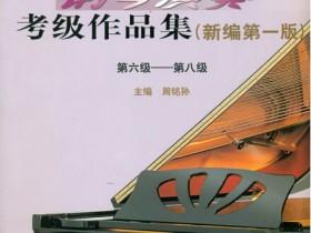 全国钢琴演奏考级曲目讲解1-10级(最全集)