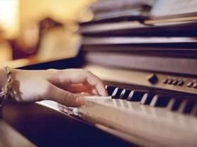 钢琴长时间不弹也要注意维护