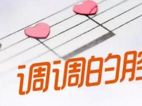 钢琴曲中各种调的特点