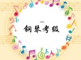 钢琴考级一级(中央音乐学院)