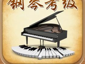 孩子到底要不要参加钢琴考级?