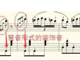 车尔尼599钢琴初步教程第97课