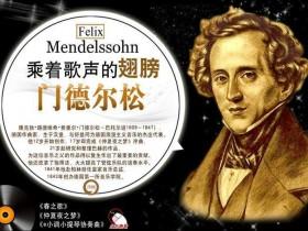 世界钢琴经典名曲100首---门德尔松 春之歌(013)