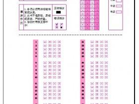 音基考试答题卡涂写注意事项