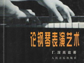 学习钢琴必读的十本书