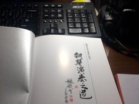 初读赵晓生《钢琴演奏之道》