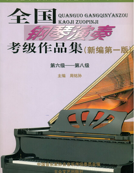 钢琴考级.jpg