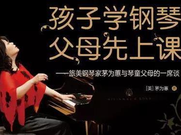 孩子学钢琴,父母先上课.jpg
