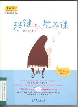琴键上的教养课.jpg