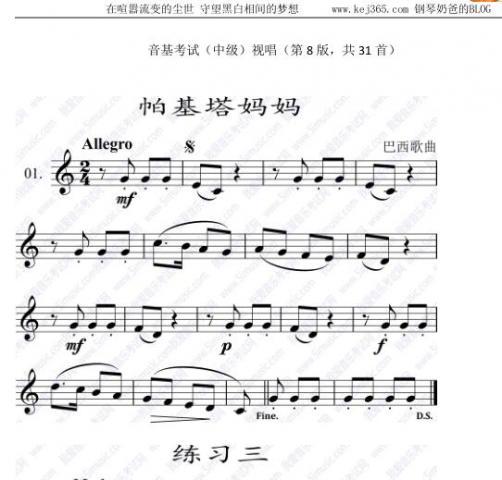 中级音级视唱考试 央院 乐谱