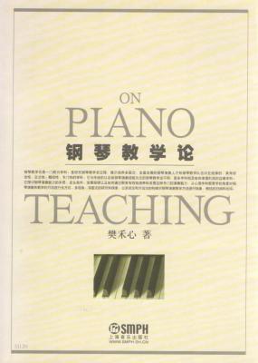 钢琴教学论.jpg