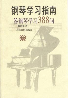 钢琴学习指南-答钢琴学习388问.jpg