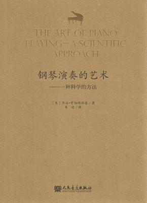 钢琴演奏的艺术-一种科学的方法.jpg