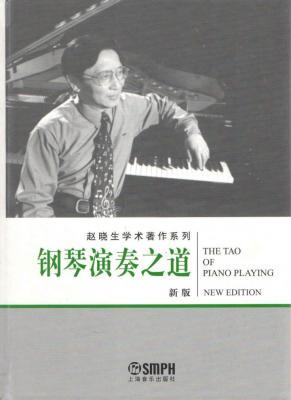 钢琴演奏之道.jpg
