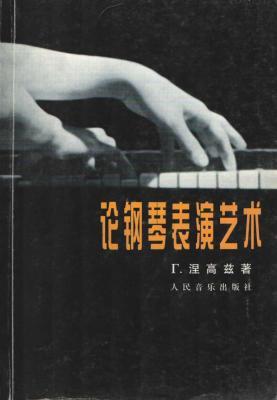 《论钢琴表演艺术》.jpg